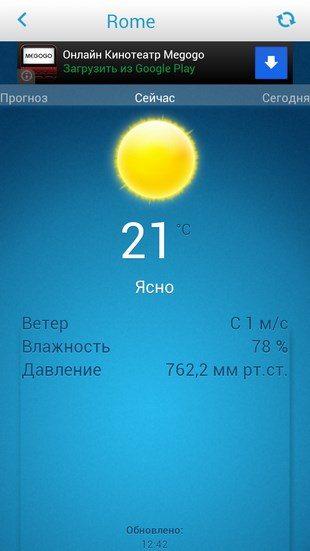 Отличная Погода – анимированный виджет погоды на экране Sony Xperia