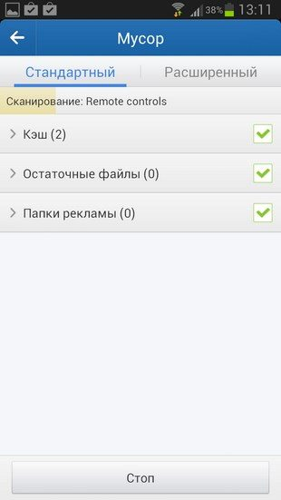 Clean Master – чистка памяти Sony Zperia Z, M, S, SP, ZR, P, ZL, Tablet