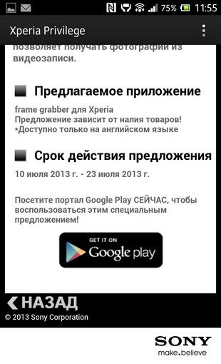 Xperia Privilege для Sony Zperia Z, s, SP, ZR, P, ZL, Tablet
