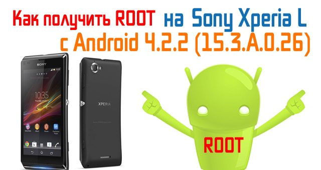 root на Sony Xperia L с прошивкой Android 4.2.2 (15.3.A.0.26)