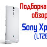 Полноценные видео обзоры Sony Xperia S – производительность и цена