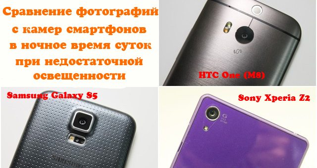 Камера Sony Xperia Z2 vs Samsung Galaxy S5, HTC One M8 - сравнение фото в условиях плохой освещенности