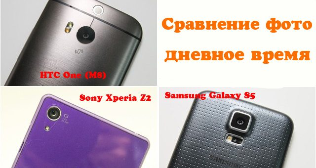 Тест камер Sony Xperia Z2, Samsung Galaxy S5, HTC One M8 - сравнение фотографий