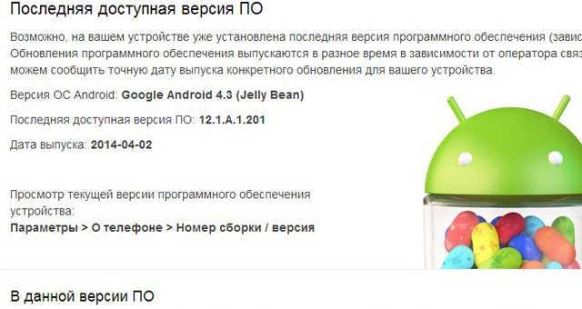 Прошивка Android 4.3 номер 12.1.A.1.201 для Sony Xperia SP вышла