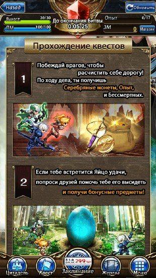 Immortalis – карточная RPG для Sony Xperia Z2, Z1, Compact, Z, Ultra, C, M, Tablet, ZL, ZR, SP