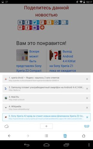 UC Browser – шустрый браузер для Sony Xperia Z2, Z1, Compact, Z, Ultra, C, M, Tablet, ZL, ZR, SP
