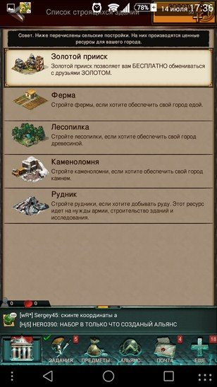Game of War: Fire Age – время войны для Sony Xperia Z2, Z1, Compact, Z, Ultra, C, M, Tablet, ZL, ZR, SP