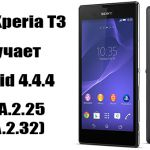 Sony Xperia T3 получает Android 4.4.4 KitKat