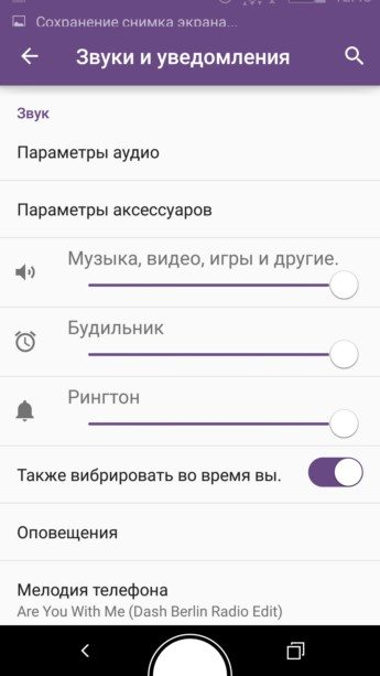 Тема Inverse Purple Space для Sony Xperia Z3, Z2, Z1, Compact, M4, Z, ZR, ZL, M2, C3, T2, T3, Ultra