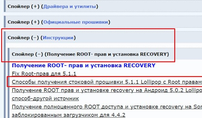 root sony xperia - как получить рут, где взять все файлы, инструкции
