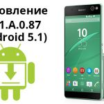 Sony Xperia С5 Ultra получает Android 5.1 (29.1.A.0.87)