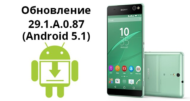 Android 5.1 (29.1.A.0.87) для Sony Xperia С5 Ultra