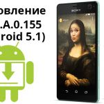 Sony Xperia C4 получает Android 5.1 (27.2.A.0.155)