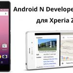 Вышел Android N Developer Preview для Sony Xperia Z3