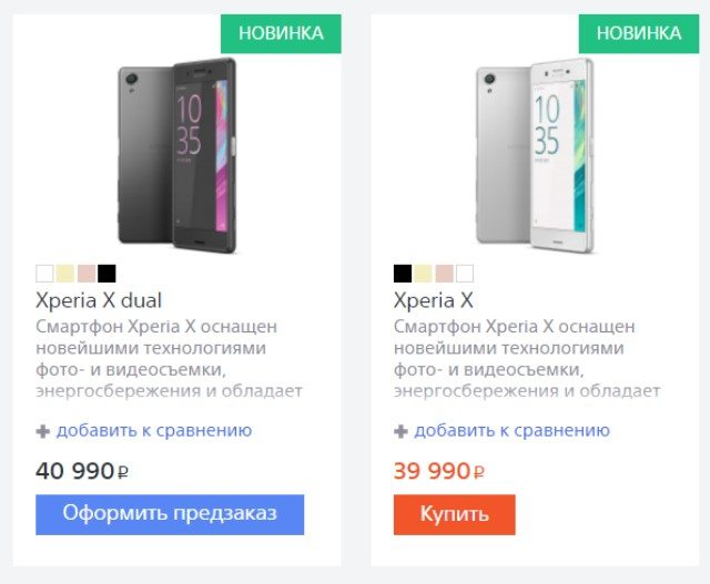 цены sony xperia xa и xperia x performance в россии