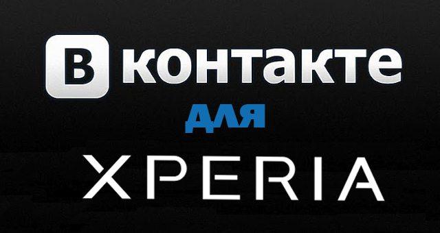 ВКонтакте – клиент самой популярной соц. сети для Xperia