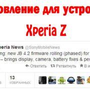 Sony порадует владельцев устройств линейки Xperia Z новым обновлением ПО
