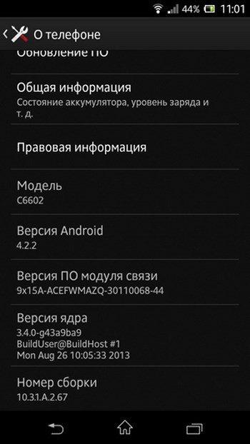 Обновление прошивки для Sony Xperia Z (10.3.1.A.2.67)