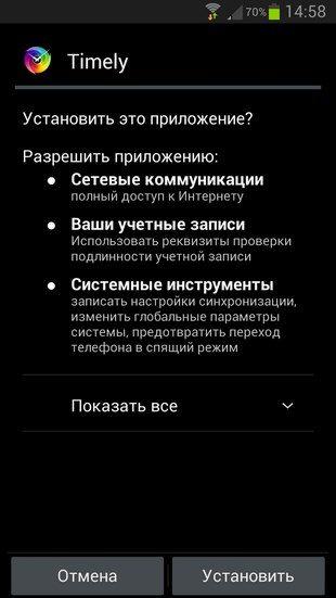 как установить приложения на Sony Xperia