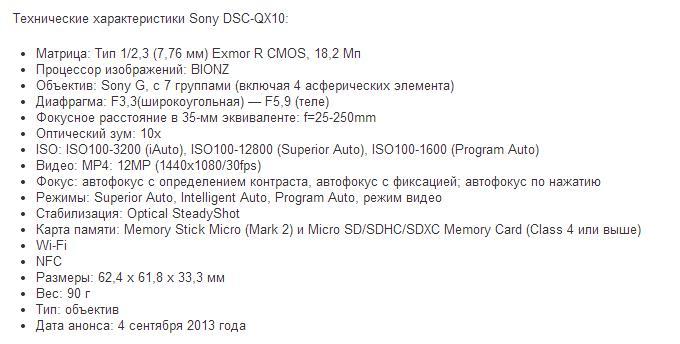 Объективы Sony DSC-QX10 и Sony DSC-QX100