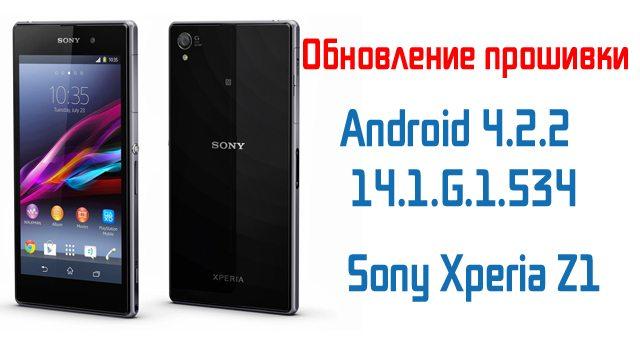 Обновление прошивки для Sony Xperia Z1 до версии 14.1.G.1.534