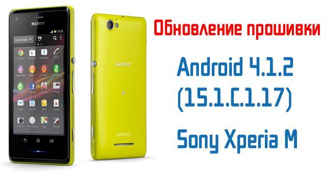 Обновление прошивки для Sony Xperia M (15.1.C.1.17)