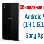 Первое обновление для Sony Xperia Z1 (14.1.G.1.531)