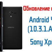 Обновление прошивки для Sony Xperia ZL (10.3.1.A.2.67)