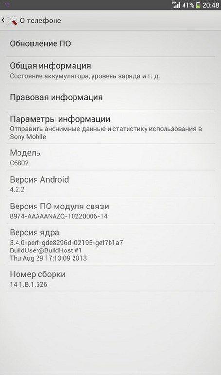 Выпущена новая версия прошивки (14.1.B.1.526) для Sony Xperia Z Ultra