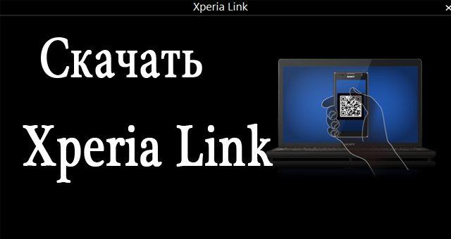 Xperia Link скачать на ноутбук