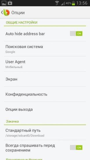 Next Browser – качественный браузер для Sony Xperia