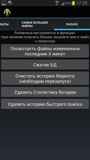 SD Maid – чистим лишнее в памяти устройств Sony Xperia Z, V, S, Ultra, Tablet