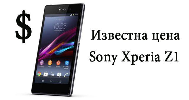 В Европе оглашена цена Sony Xperia Z1