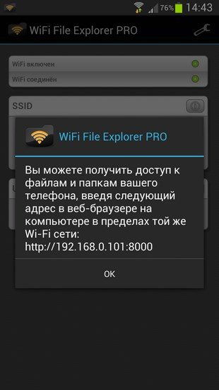 WiFi File Explorer – управление Сони Иксперия через Wi-Fi