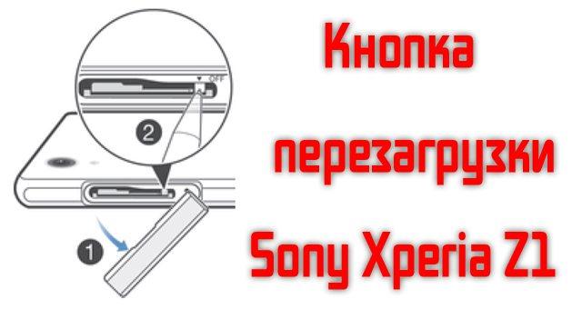 Как быстро перезагрузить Sony Xperia Z1 и некоторые модели смартфонов Иксперия