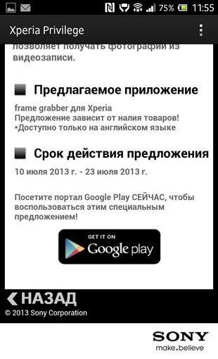 Xperia Privilege для Sony Zperia Z, s, SP, ZR, P, ZL, Tablet