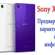 Компания Sony начала разработку Xperia Z2
