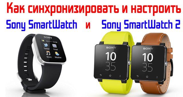 Как подключить и настроить Sony SmartWatch и SmartWatch 2 со своим смартфоном