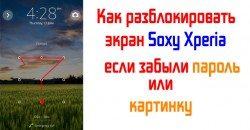 Разблокируем экран Sony Xperia если забыли рисунок