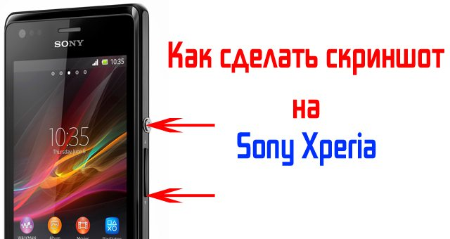 Как сделать скриншот (screenshot) на Sony Xperia