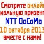 Смотрите на нашем сайте прямую трансляцию презентации NTT DoCoMo!