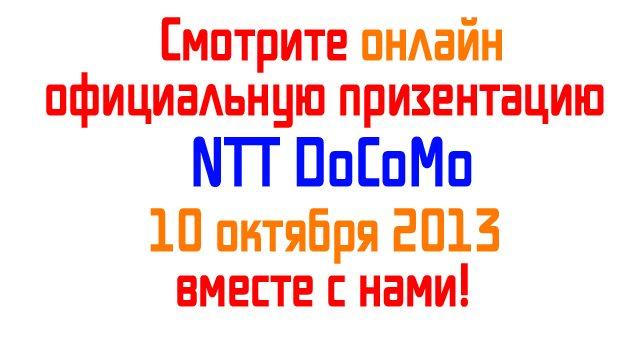 смотреть прямую трансляцию презентации NTT DoCoMo