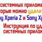 Список системных приложений, которые можно безболезненно удалить из Sony Xperia Z, Z1, Ultra