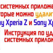 Список системных приложений, которые можно удалить из Sony Xperia Z, Z1, Ultra