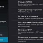 Как активировать параметры разработчика и включить отладку USB в Sony Xperia