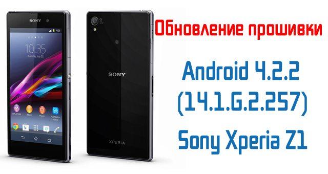 Прошивка 14.1.G.2.257 для Sony Xperia Z1