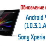 Прошивка 10.3.1.A.2.67 доступна для Sony Xperia Tablet Z