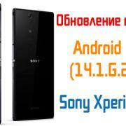 прошивка 14.1.G.2.257 для Sony Xperia Z Ultra