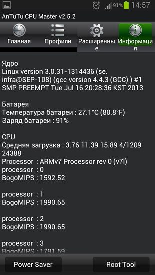 AnTuTu CPU Master Pro – управляем частотой процессора в Sony Xperia