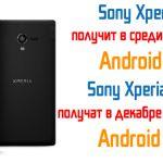 Обновилась информация касаемо выхода Android 4.3 для Sony Xperia Z, ZL, L